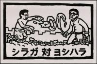 linocut; made for Gutai Card Box